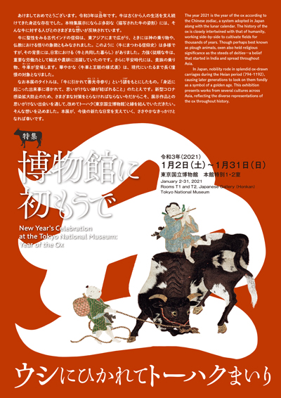New Year's Celebration at the Tokyo National Museum: Year of the Ox cover