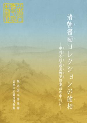 清朝書画コレクションの諸相―中村不折・高島槐安収集品を中心に―図録の表紙画像