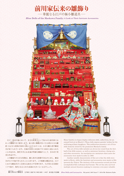 Hina Dolls of the Maekawa Family: A Look at Their Intricate Accessories