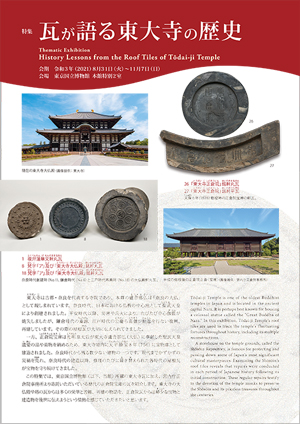 History Lessons from the Roof Tiles of Tōdai-ji Temple