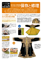 Conservation and Restoration of the Tokyo National Museum Collection