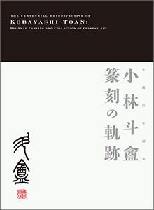 生誕百年記念  小林斗盦 篆刻の軌跡 印の世界と中国書画コレクション 図録