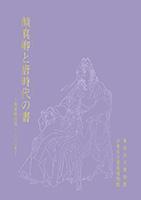 東京国立博物館コレクションの保存と修理