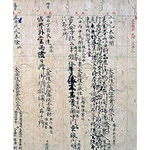 Mido Kampakuki (Diary of the courtier Fujiwara no Michinaga
