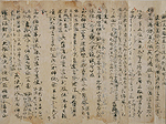 Engishiki (Rules and procedures for implementing the ritsuryo code) (Detail)
