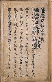 Senchaku hongan nenbutsu shu
