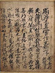 Kyogyoshinsho
