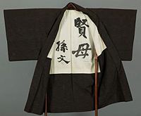 Haori Jacket Inscribed Xian mu (Wise Mother)