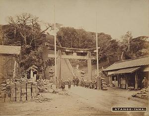 Atagoyama