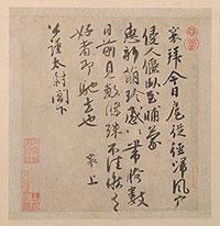 Hu Cong Tie in running script