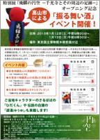 高山市による「振る舞い酒」イベント開催!