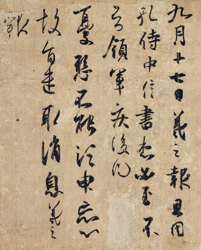 Letter to Kong (Kong shi zhong tie)