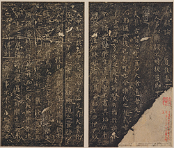 Rubbing of Essay on Yue Yi (Yue yi lun), Yuezhou Shi family version