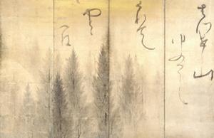 檜原図屛風