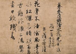 国宝 詩懐紙