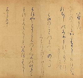 国宝 古今和歌集 巻第二十(高野切本)