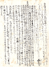 Mido kanpaku ki Scroll 1 of the year Kanko 1