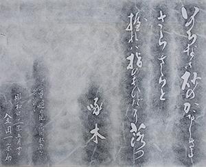 石川啄木歌碑拓本