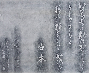 poem by Ishikawa Takuboku