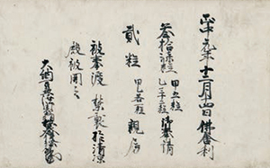 国宝 後醍醐天皇(北畠親房)仏舎利奉請状