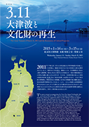 The Great Tsunami of March 11,2011 and the Restoration of Cultural Properties
