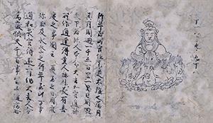 重要文化財 梵天火羅九曜図