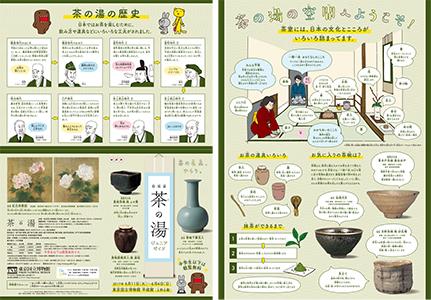 特別展「茶の湯」ジュニアガイド