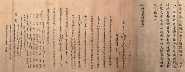 国宝 運慶願経(法華経巻第八)