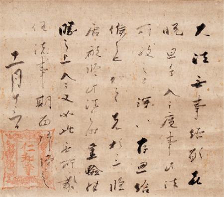 国宝 高倉天皇宸翰消息 高倉天皇筆 平安時代・治承2年(1178) 京都・仁和寺蔵