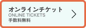 前売券オンラインチケット
