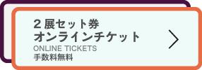 2展セット券オンラインチケット
