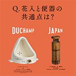 Marcel Duchamp and Japanese Art