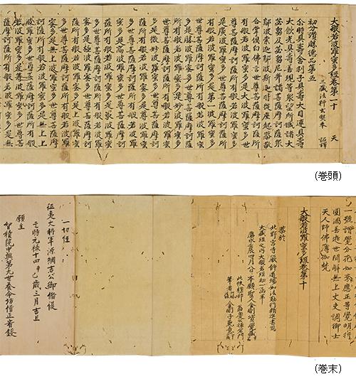 重要文化財 北野経王堂一切経