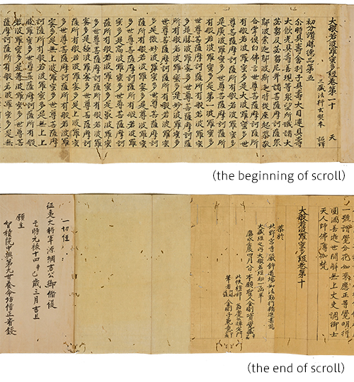 Complete Buddhist scriptures from Kitano Kyo'odo hall