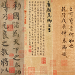 Timeless Calligraphy: Yan Zhenqing and His Legacy