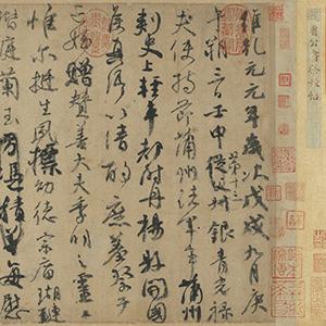 祭姪文稿(部分) 顔真卿筆 唐時代・乾元元年(758) 國立故宮博物院蔵