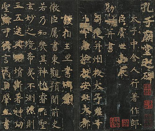 孔子廟堂碑  虞世南筆 唐時代・貞観2~4年(628~630) 三井記念美術館蔵