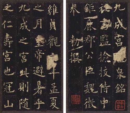 九成宮醴泉銘 欧陽詢筆 唐時代・貞観6年(632) 台東区立書道博物館蔵