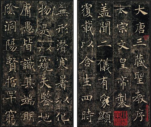 雁塔聖教序 褚遂良筆 唐時代・永 4年(653) 東京国立博物館蔵