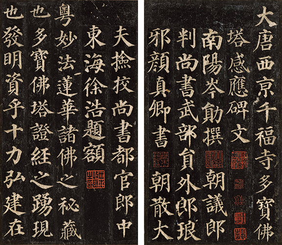 千福寺多宝塔碑 顔真卿筆 唐時代・天宝11載(752)