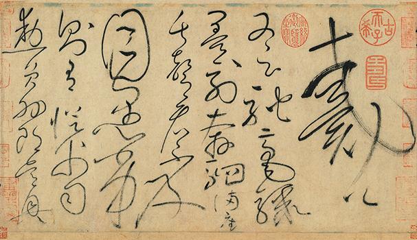 自叙帖 懐素筆 唐時代・大暦12年(777) 台北 國立故宮博物院蔵