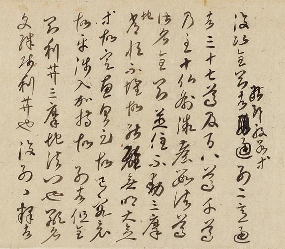 国宝 金剛般若経開題残巻 空海筆 平安時代・9世紀 京都国立博物館蔵