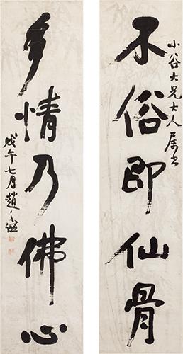 行書五言聯 趙之謙筆 清時代・咸豊8年(1858) 個人蔵