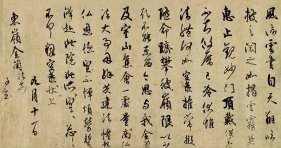 国宝 風信帖(ふうしんじょう)(第一通)