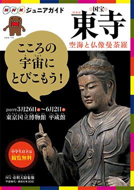 特別展「国宝 東寺-空海と仏像曼荼羅」ジュニアガイド