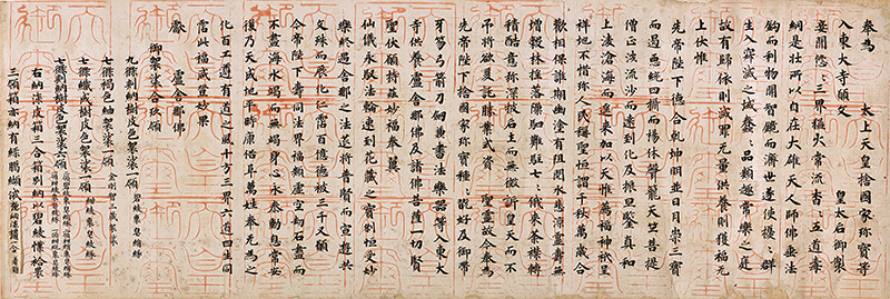 Record of Imperial Bequest to Todaiji Temple (List of Rare Treasures of the State) (detail)