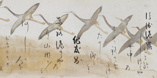 重要文化財 鶴下絵三十六歌仙和歌巻(つるしたえさんじゅうろっかせんわかかん)