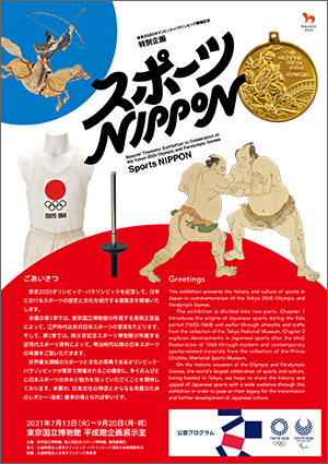 Thematic Exhibition in Celebration of the Tokyo 2020 Olympic and Paralympic Games: Sports NIPPON