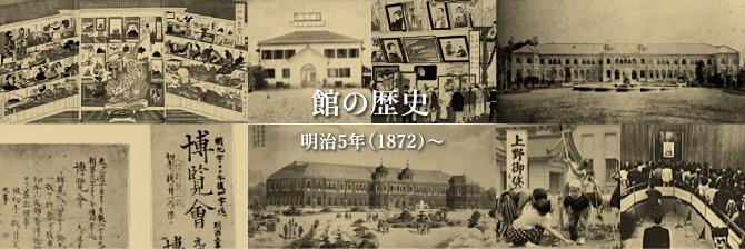 館の歴史 明治5年(1872)~