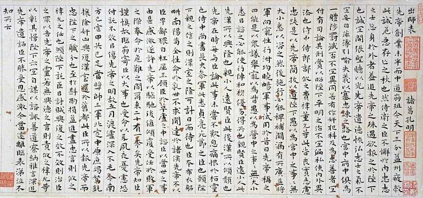 東京国立博物館 - コレクション 名品ギャラリー 館蔵品一覧 楷書前後出師表巻(かいしょぜんごす